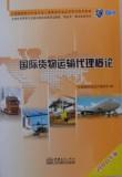 2011年度全国国际货运代理考试大纲与应试指导