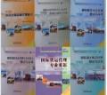 2011年版国际货运代理从业人员考试教材(全套6本)