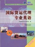 2011年国际货代理人考试教材 国际货运代理专业英语(继续使用09版)