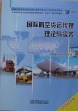 2011年版国际货运代理从业人员考试教材 国际航空货运代理理论与实务