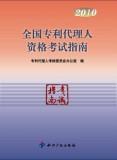 2010年全国专利代理人资格考试指南