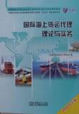 2011年版国际货运代理人考试教材 国际海上货运代理理论与实务