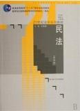 广东专插本《民法》第四版 王利明 中国人民大学