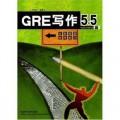 GRE写作5.5(ARGUMENT篇)李建林 外语教学与研究出版
