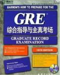 【新东方】GRE综合指导与全真考场(附光盘)GRE考试指定