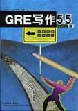 GRE写作5.5•ISSUE篇 李建林