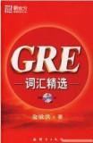 GRE词汇精选(附赠MP3光盘1张) 俞敏洪 第八次修订