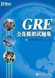 【新东方】GRE全真模拟试题集