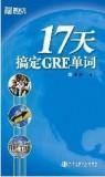 【新东方】17天搞定GRE单词 杨鹏