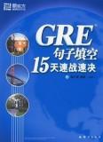 【新东方】GRE句子填空15天速战速决