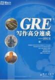 【新东方】GRE写作高分速成-ISSUE 陈向东编著