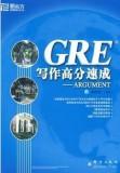 【新东方】GRE写作高分速成-ARGUMENT 陈向东主编