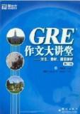 【新东方】GRE作文大讲堂-方法/素材/题目剖析(第二版)