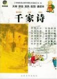千家诗 中国传统文化经典儿童读本·第二辑