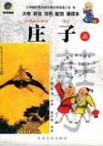中国传统文化经典儿童读本(第一辑) 庄子(上下)