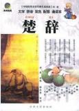 楚辞【中国传统文化经典儿童读本】第一辑