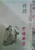 中华传统文化儿童读本 国学经典 诗经(第二辑)