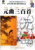 元曲三百首(中国传统文化经典儿童读本 )