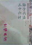 中华传统文化儿童读本 国学经典 孙子兵法 三十六计