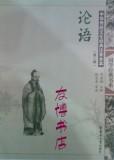 中华传统文化儿童读本 国学经典 论语 (第二辑)