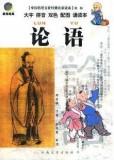 论语【中国传统文化经典儿童读本】第一辑(邓启铜注释)