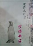 中华传统文化儿童读本 国学经典 唐诗三百首(第二辑)
