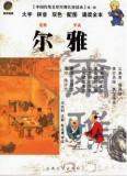 尔雅(中国传统文化经典儿童读本)·第三辑
