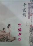 中华传统文化儿童读本 国学经典 千家诗