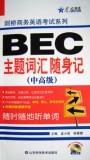 星火剑桥商务英语考试BEC主题词汇随身记(中高级)