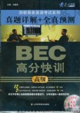 BEC剑桥商务英语真题详解+全真预测高分快训(高级) 带光盘