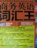 《商务英语词汇王》含MP3光盘 BEC 考试必备资料