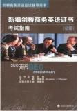 BEC新编剑桥商务英语证书 考试指南(初级)附光盘