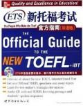 ETS新托福考试官方指南【双语版】(附光盘一张)