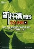 《新托福考试完全攻略》【新东方大愚英语学习系列】