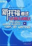 【新东方】新托福考试写作剖析及真题范文