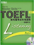 【新东方】新托福考试专项进阶 中级听力(附MP3光盘)