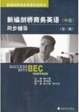 BEC新编剑桥商务英语 同步辅导(中级)(第三版)