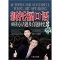 《新托福口语40核心话题及真题回忆大全》(附赠光盘)