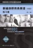 BEC新编剑桥商务英语 练习册(初级)(第三版)