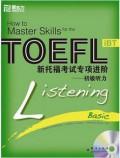 【新东方】2009新托福考试专项进阶 初级听力(含光盘)