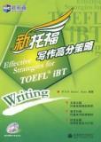 新托福写作高分策略(附光盘) 新航道英语学习丛书