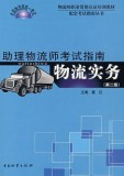 物流实务:助理物流师考试指南(第二版)