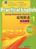 """2018年普通高等教育""""十一五""""规划教材 实用英语综合教程1(第四版)"""