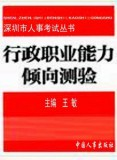 深圳市公务员职员人事专用教材 行政职业能力倾向测验 王敏主编