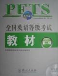 PET-2全国英语等级考试教材(第二级)第2级 含光盘