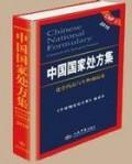《中国国家处方集》(化学药品与生物制品卷) 卫生部医政司发布