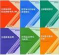 2011年全国价格鉴证师执业资格考试教材 全套6本