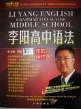 正版 2012年最新版 李阳高中语法(1书+1MP3)