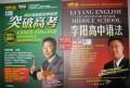 正版李阳疯狂英语系列 2012年版李阳高中语法+突破高考