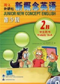 新概念英语青少版 学生用书2B(赠mp3和动画DVD)